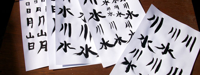 Exercices de calligraphie Chinoise